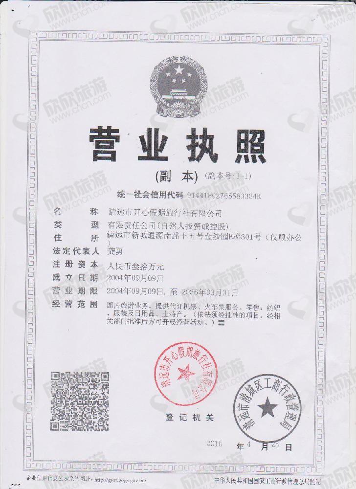 清远市开心假期旅行社有限公司营业执照