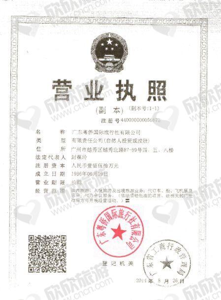 广东粤侨国际旅行社有限公司营业执照