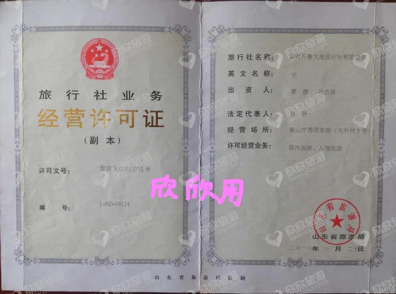 泰安齐鲁大地旅行社有限公司经营许可证