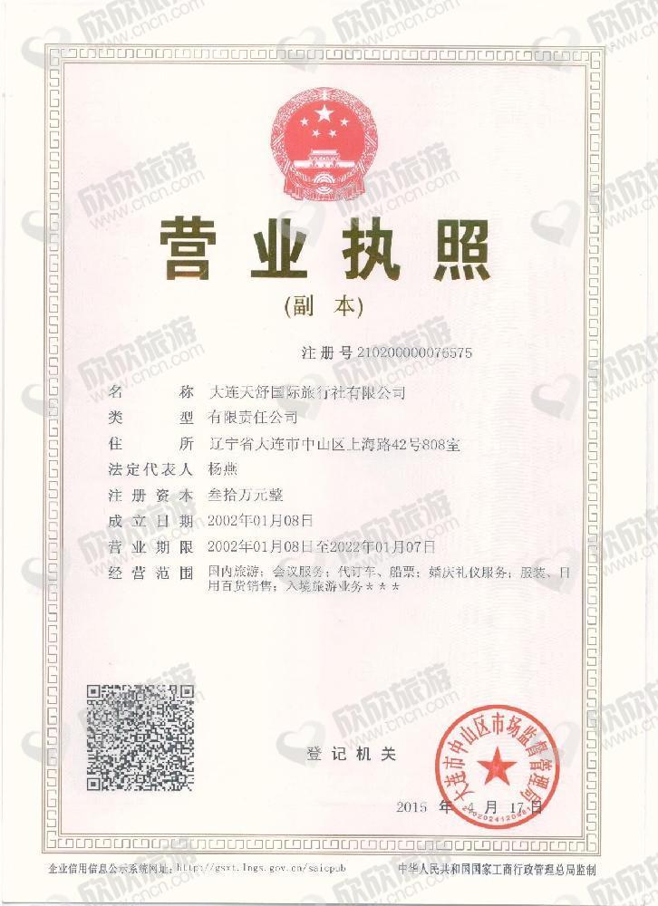 大连天舒国际旅行社有限公司营业执照