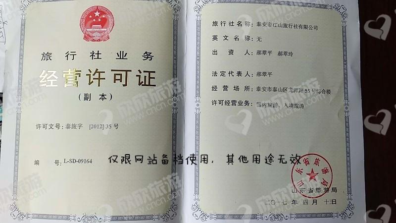 泰安市江山旅行社有限公司经营许可证