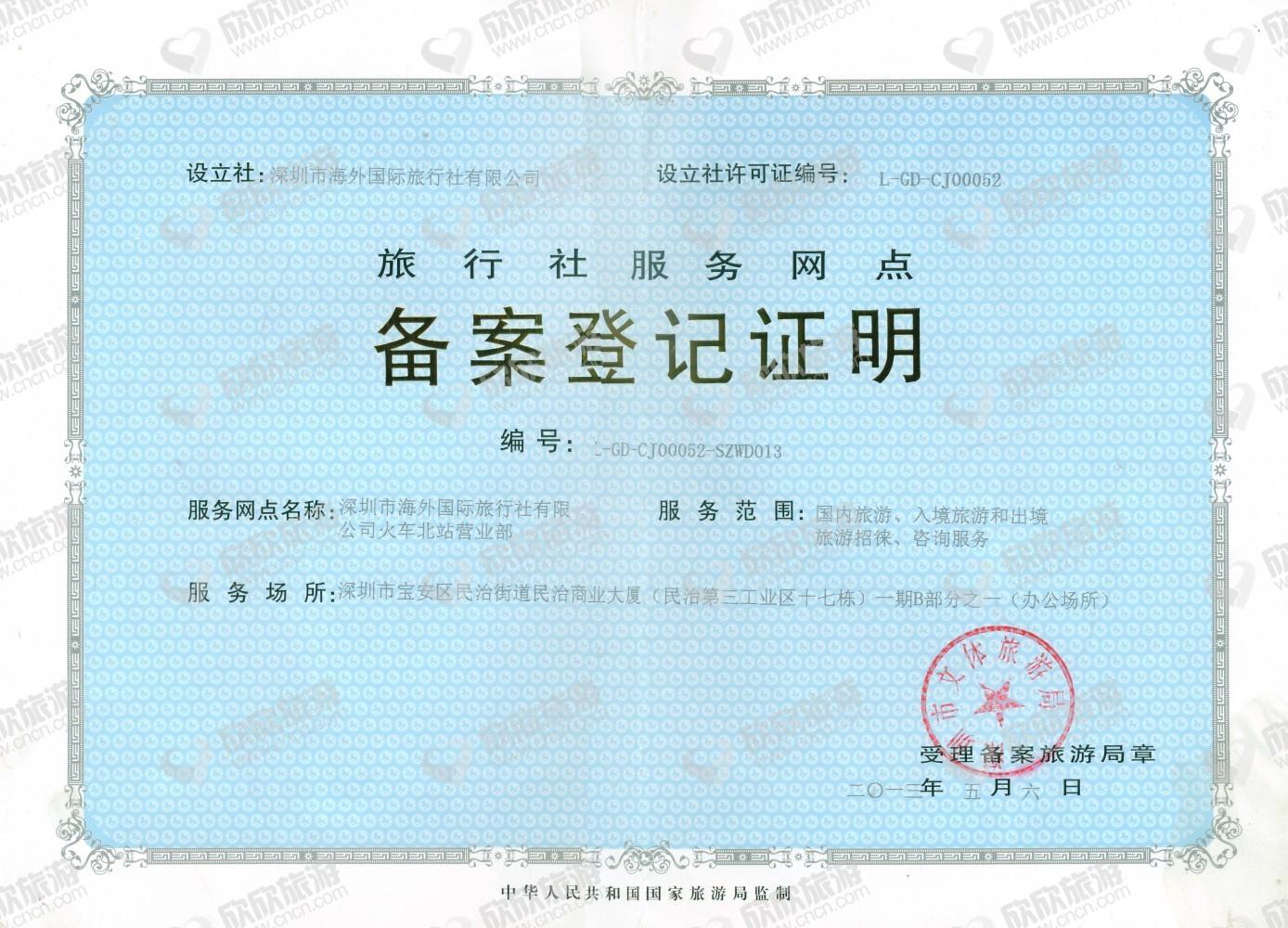 深圳市海外国际旅行社有限公司火车北站营业部经营许可证
