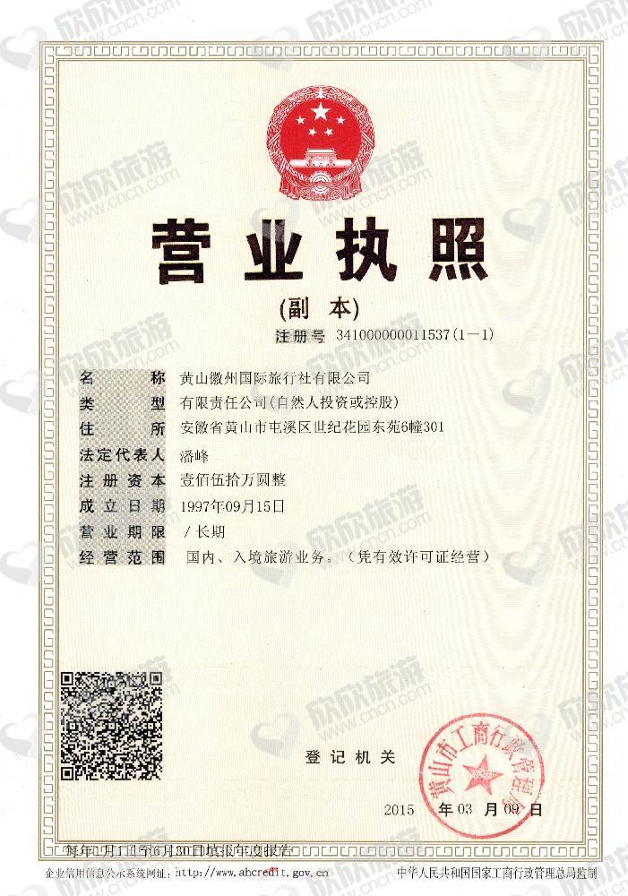 黄山徽州国际旅行社有限公司营业执照