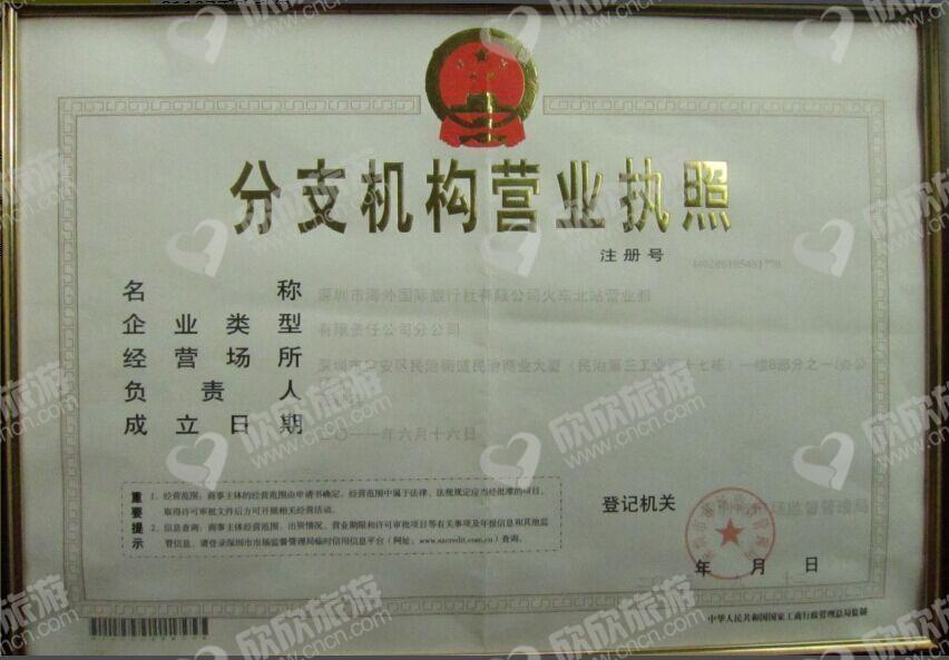 深圳市海外国际旅行社有限公司火车北站营业部营业执照