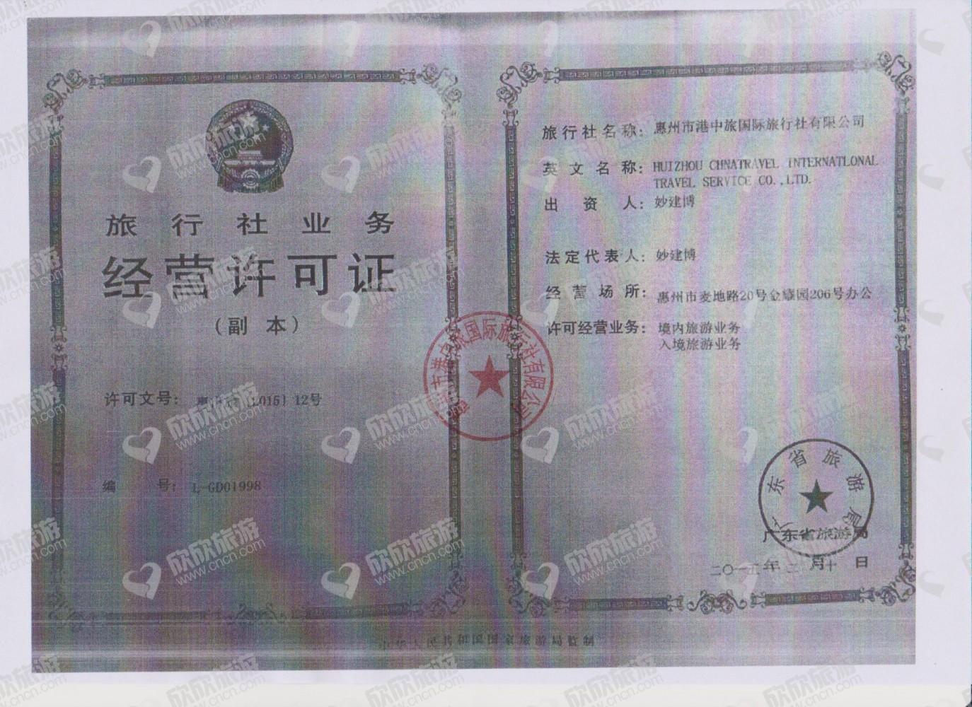 惠州市港中旅国际旅行社有限公司经营许可证
