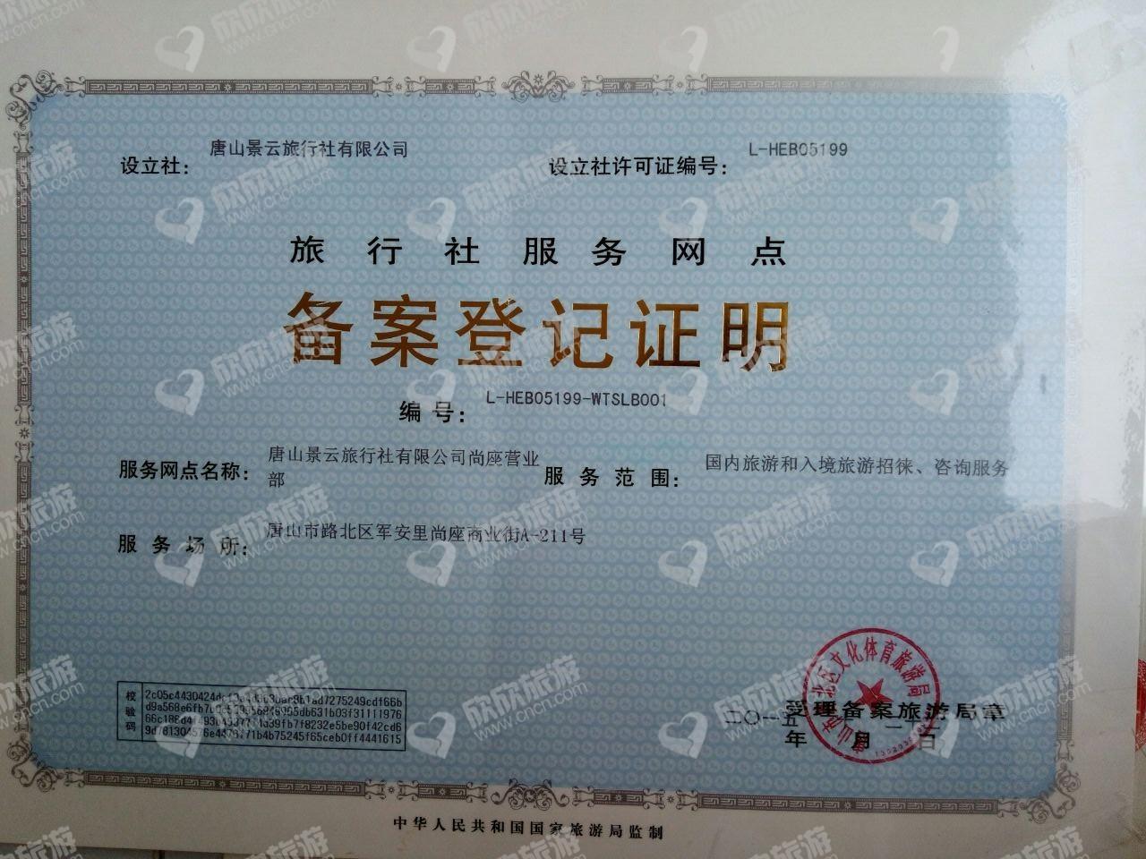 唐山景云旅行社有限公司尚座营业部经营许可证