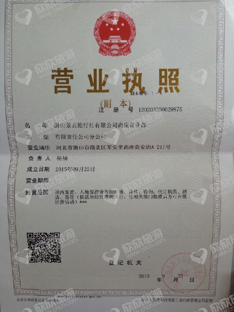 唐山景云旅行社有限公司尚座营业部营业执照