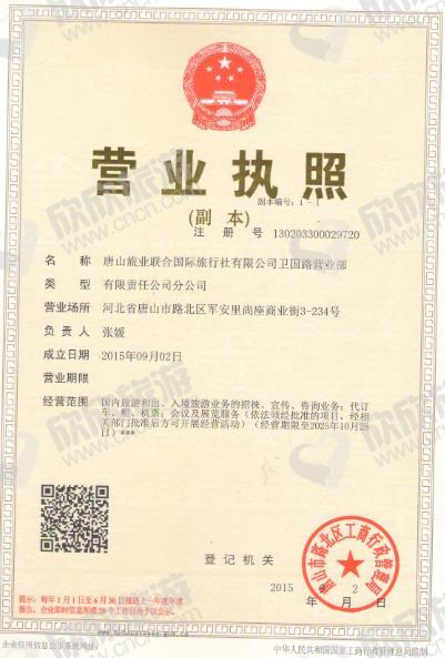 唐山旅业联合国际旅行社有限公司卫国路营业部营业执照