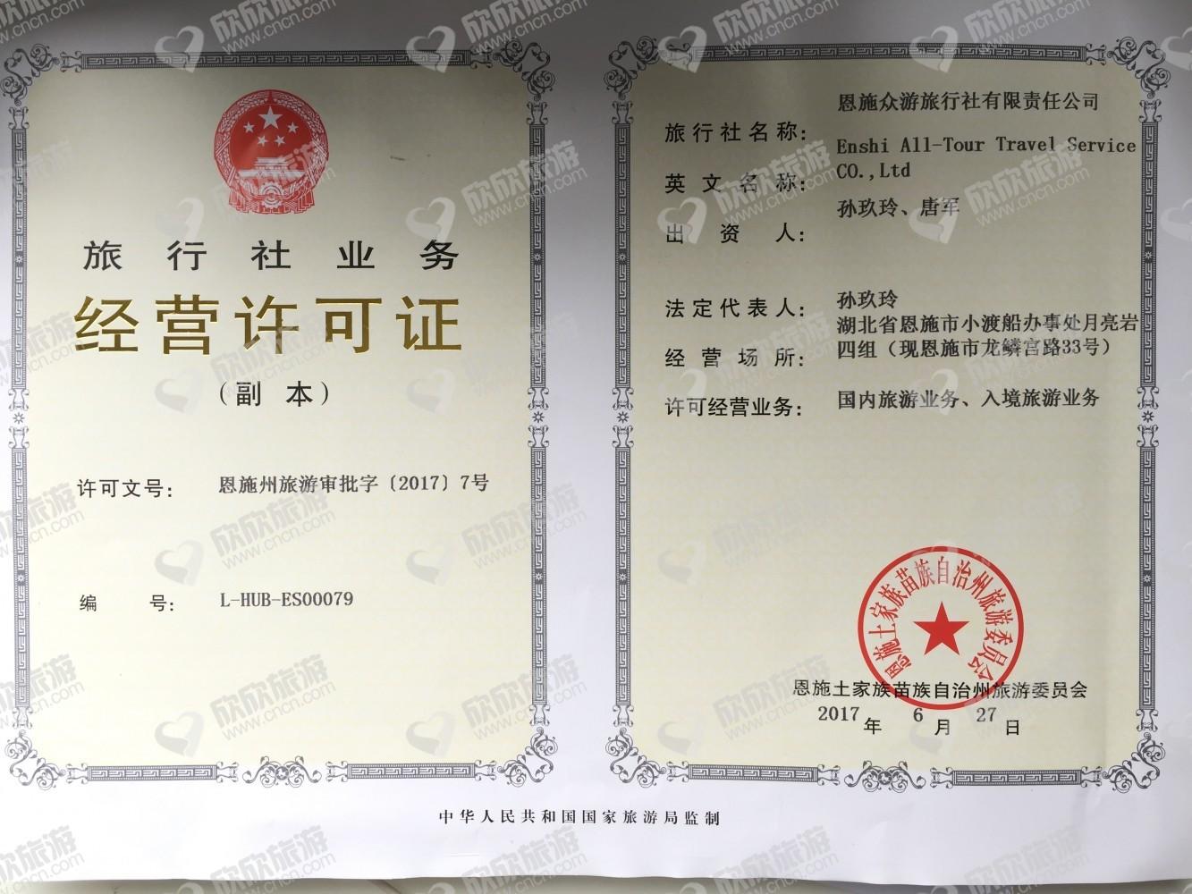 恩施众游旅行社有限责任公司经营许可证