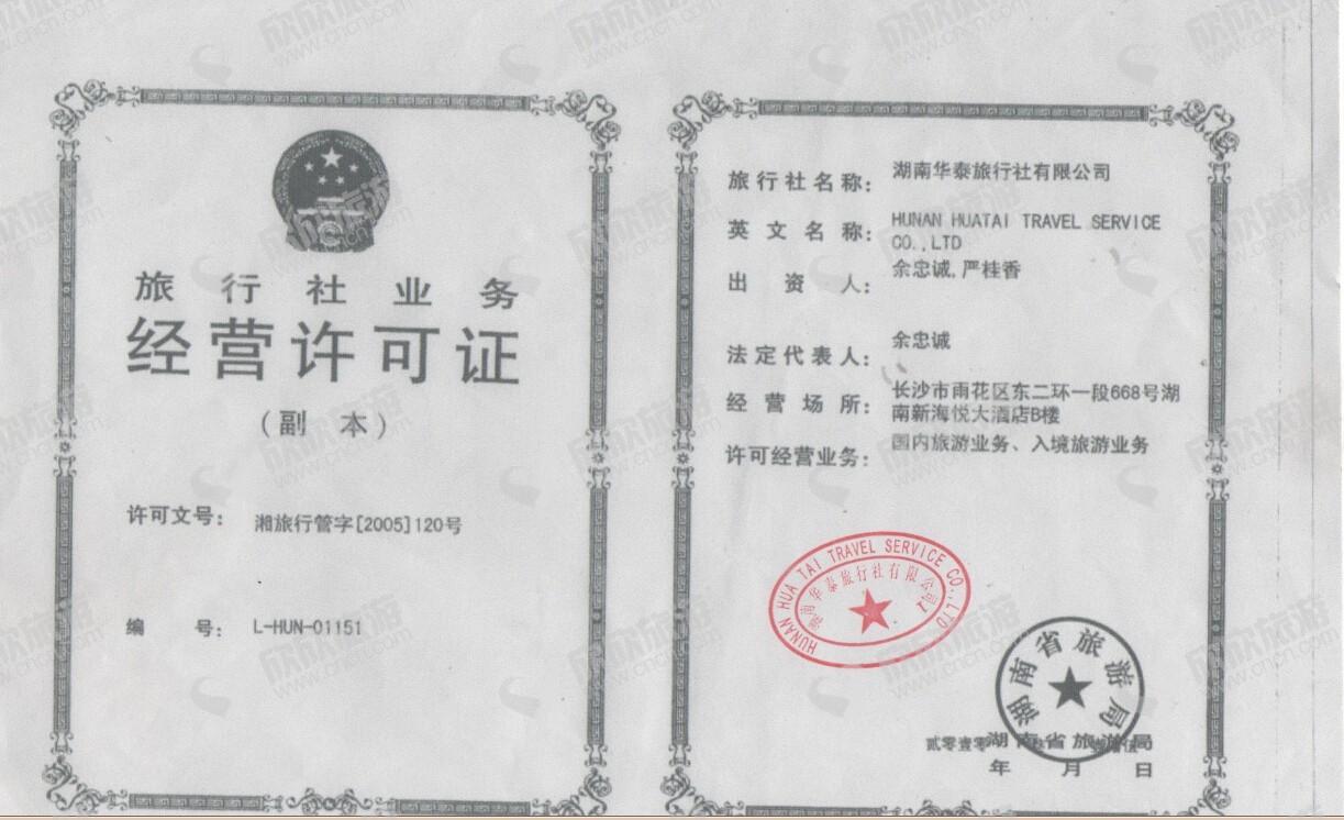 湖南华泰旅行社有限公司经营许可证