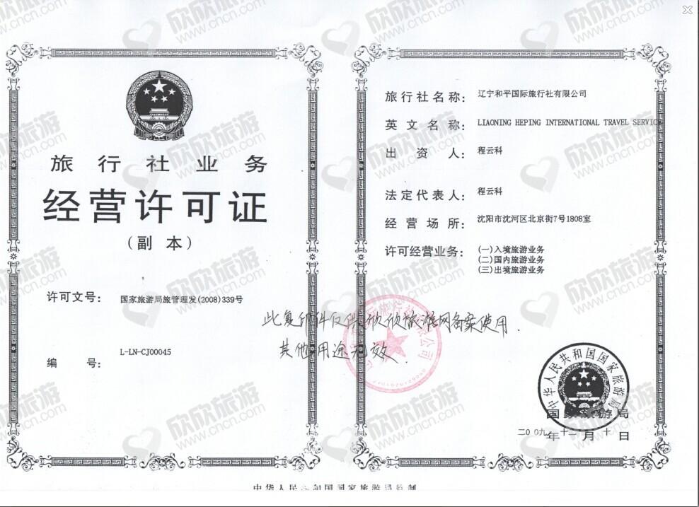 辽宁和平国际旅行社有限公司经营许可证