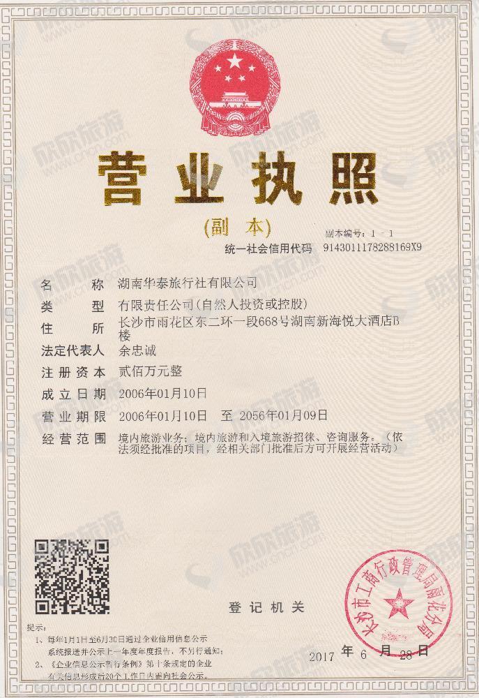 湖南华泰旅行社有限公司营业执照