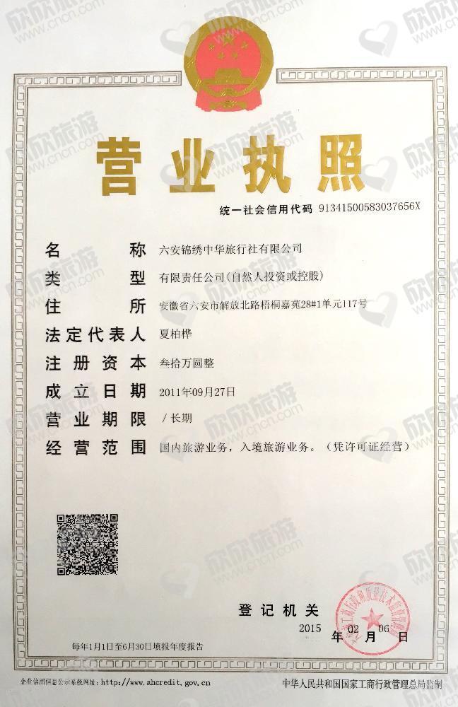 六安锦绣中华旅行社有限公司营业执照