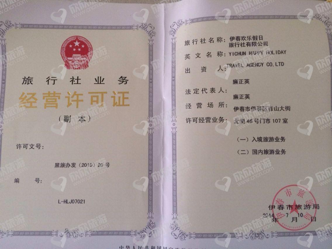 伊春欢乐假日旅行社有限公司经营许可证