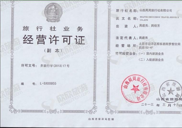 山西周周旅行社有限公司经营许可证