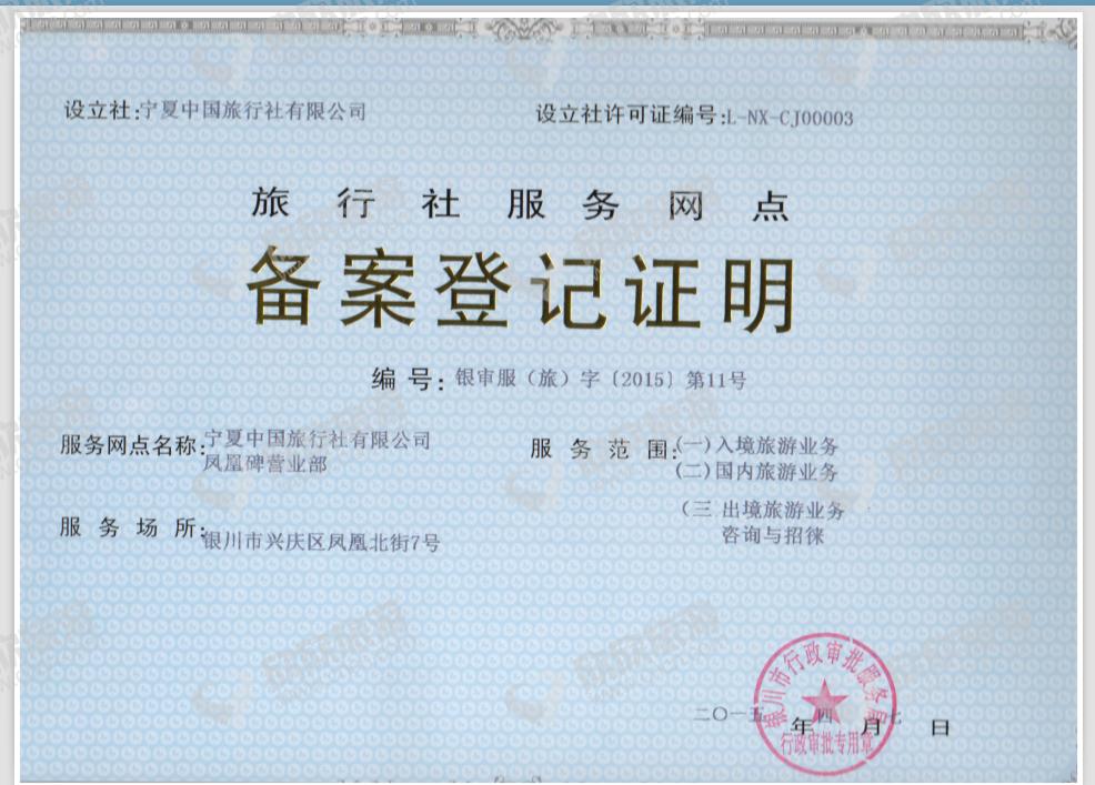 宁夏中国旅行社有限公司凤凰碑营业部经营许可证
