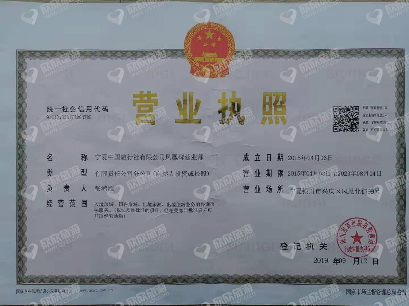 宁夏中国旅行社有限公司凤凰碑营业部营业执照