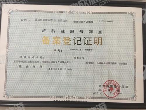 重庆乐畅国际旅行社有限公司渝中区日月光广场门市部经营许可证