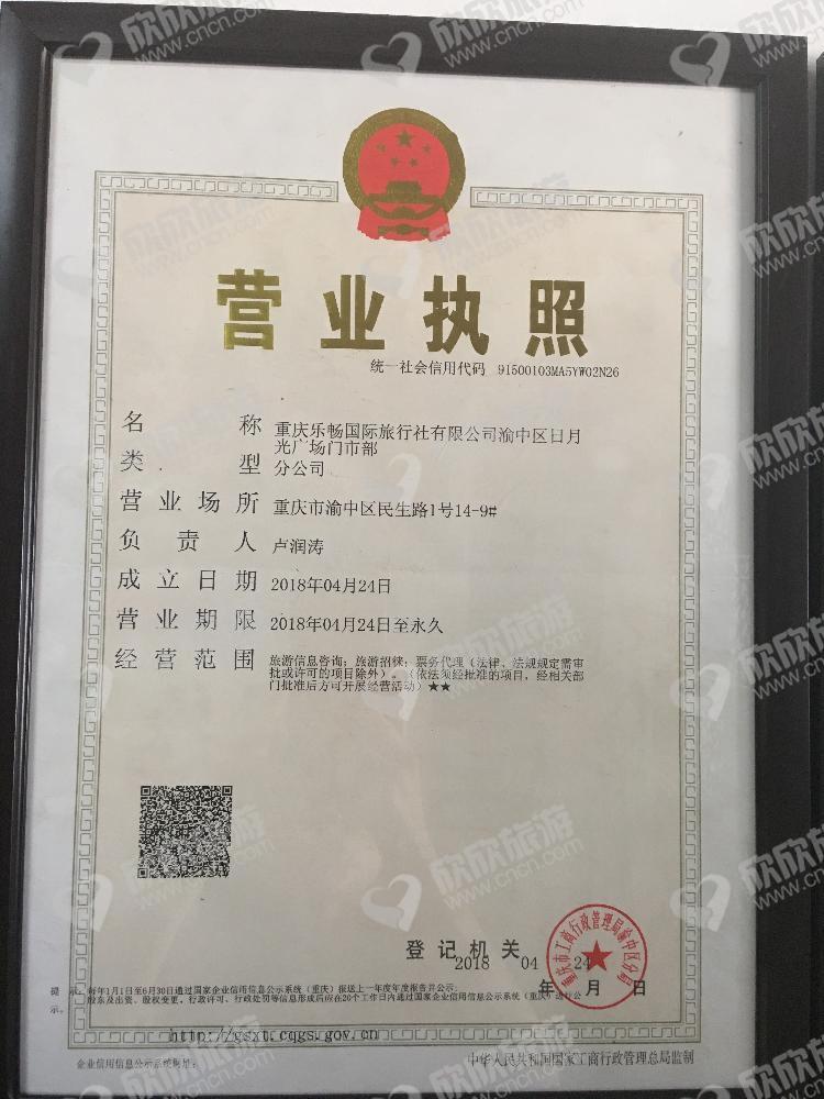 重庆乐畅国际旅行社有限公司渝中区日月光广场门市部营业执照