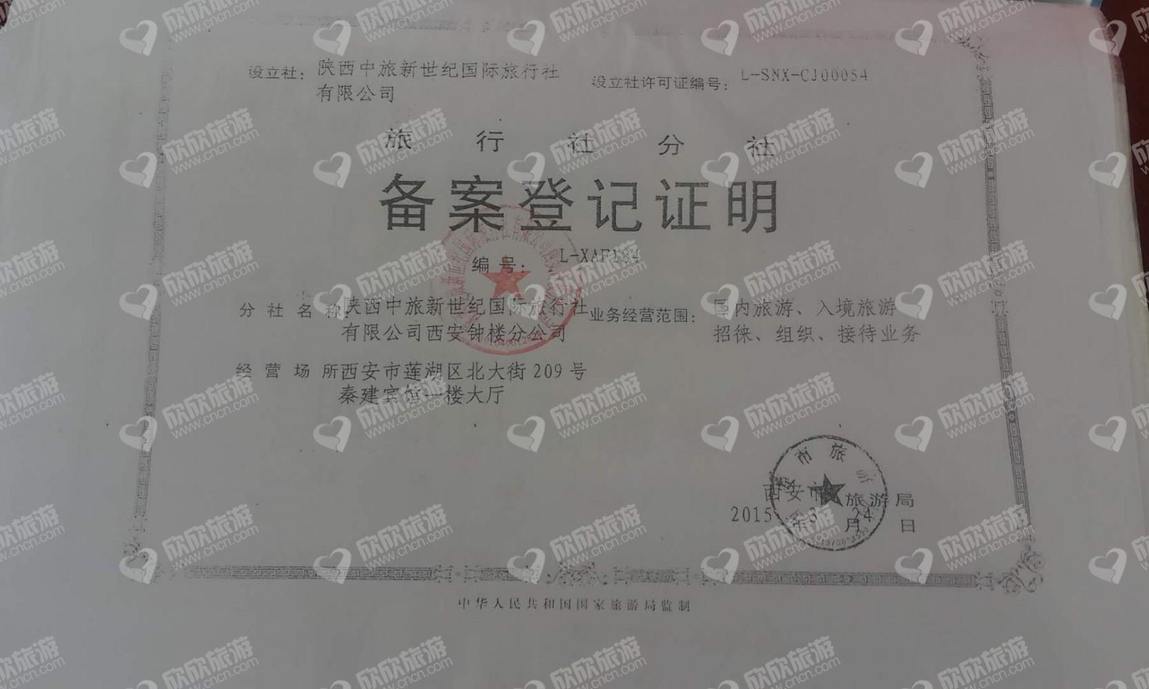 陕西中旅新世纪国际旅行社有限公司西安钟楼分公司经营许可证