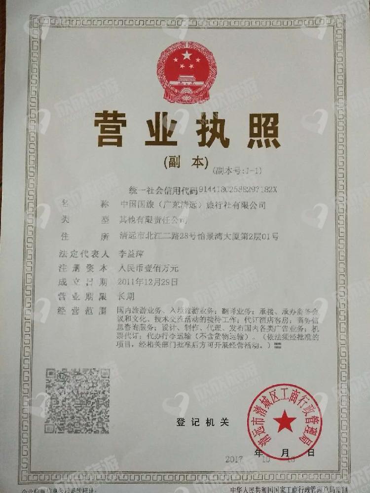 中国国旅(广东清远)旅行社有限公司营业执照
