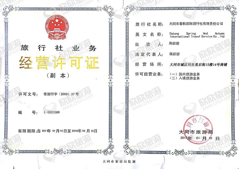 大同市春秋国际旅行社有限责任公司经营许可证