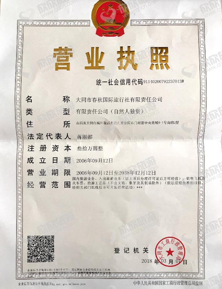 大同市春秋国际旅行社有限责任公司营业执照