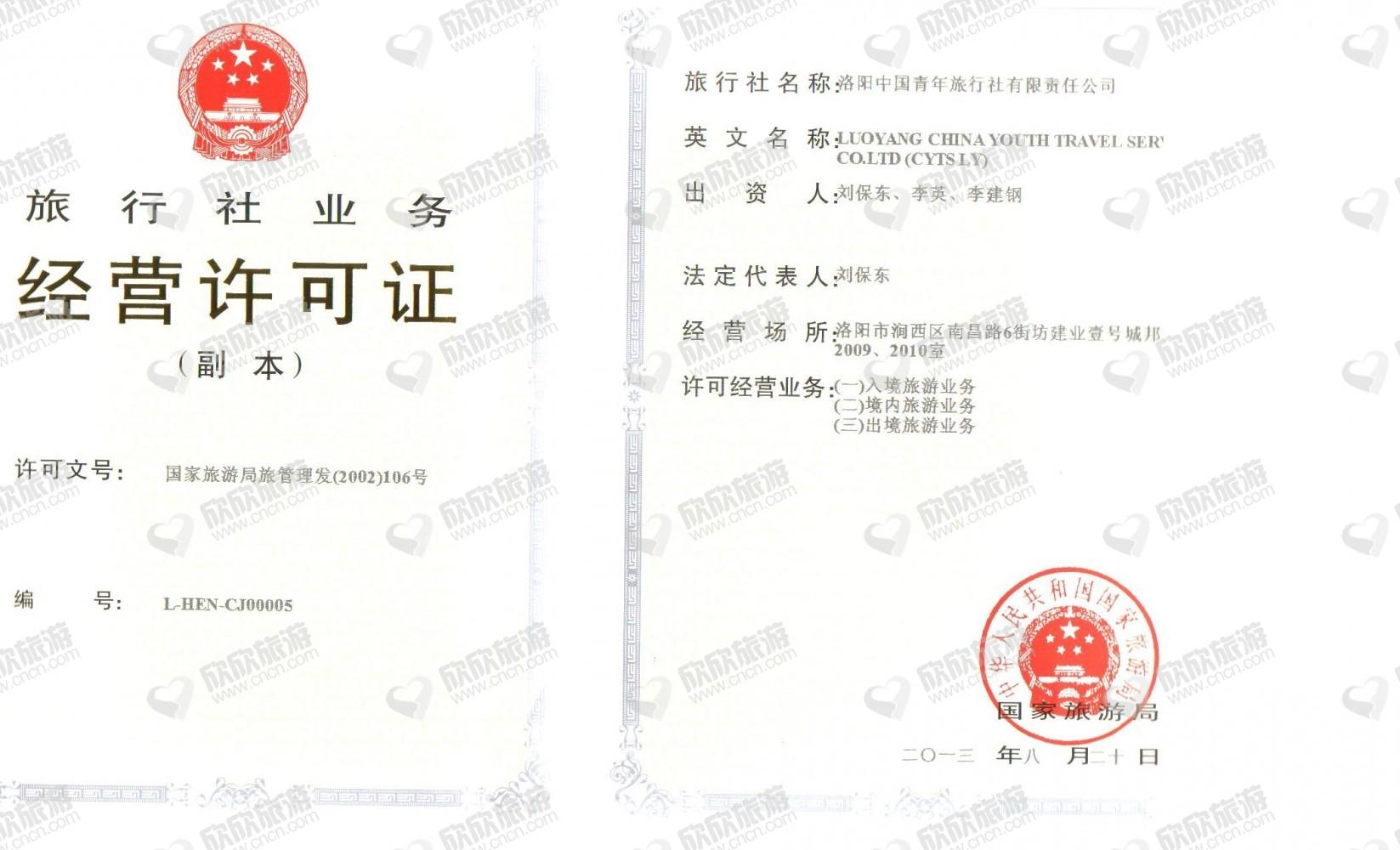 洛阳中国青年旅行社有限责任公司经营许可证