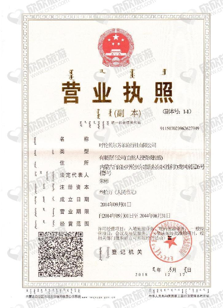 呼伦贝尔芳菲旅行社有限公司营业执照
