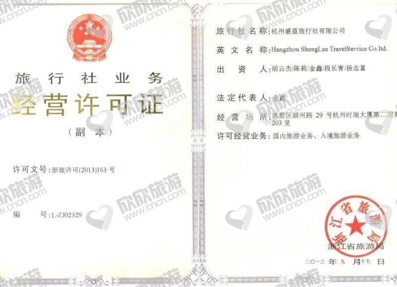 杭州盛蓝旅行社有限公司经营许可证