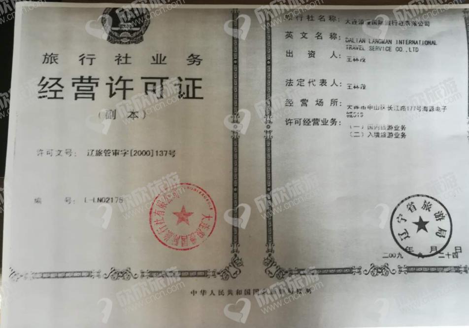 大连浪漫国际旅行社有限公司经营许可证