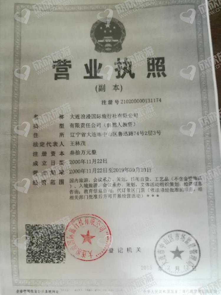 大连浪漫国际旅行社有限公司营业执照