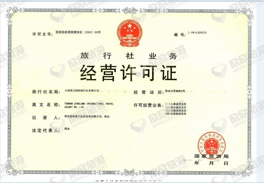 云南景兰国际旅行社有限公司经营许可证