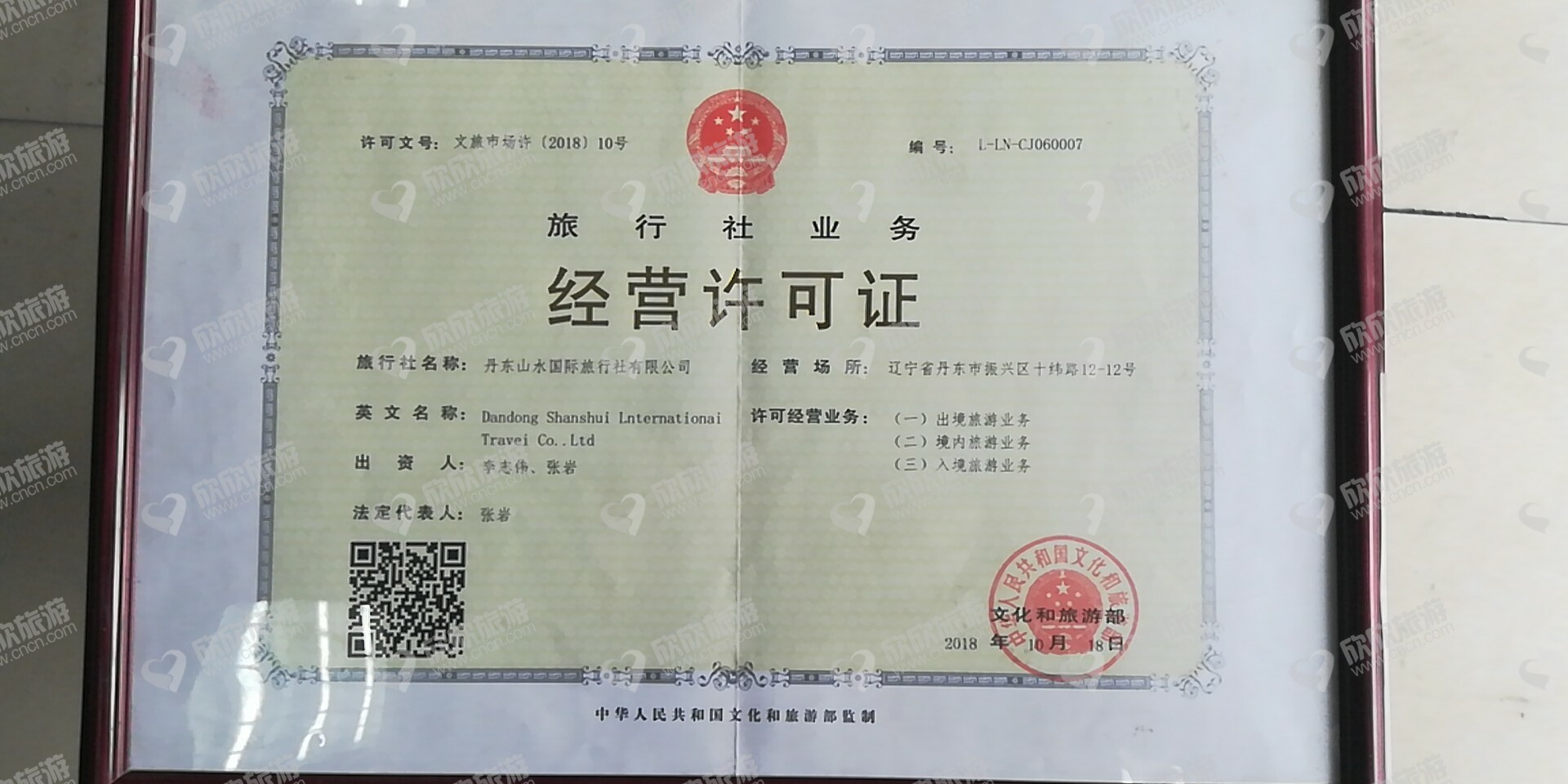 丹东山水国际旅行社有限公司经营许可证