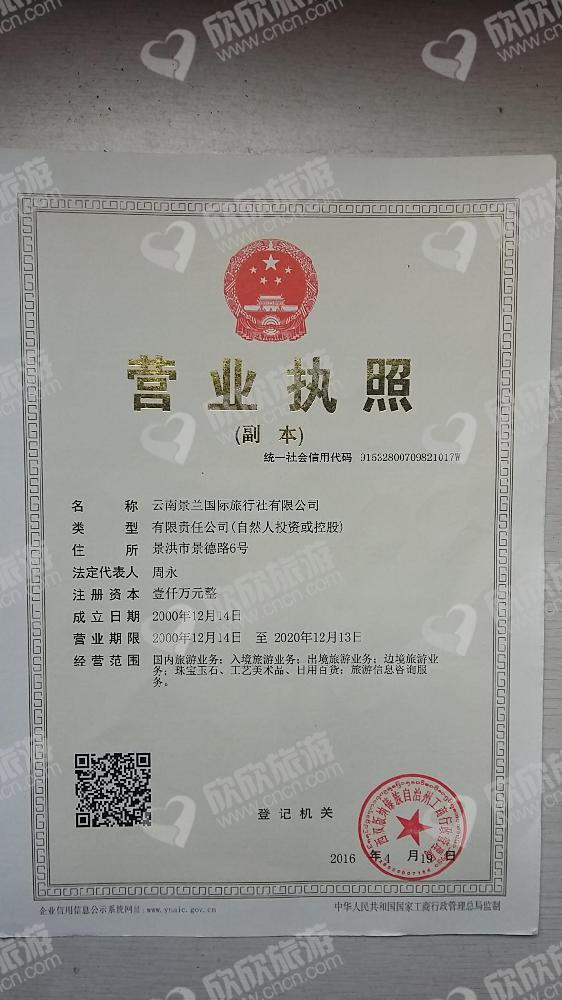 云南景兰国际旅行社有限公司营业执照