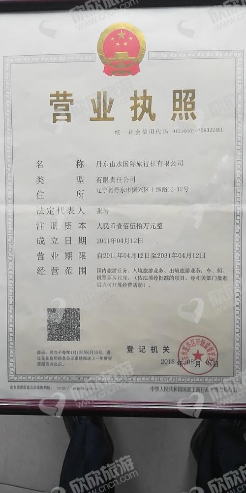丹东山水国际旅行社有限公司营业执照