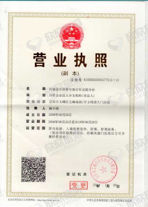 河南省中国青年旅行社安阳分社营业执照