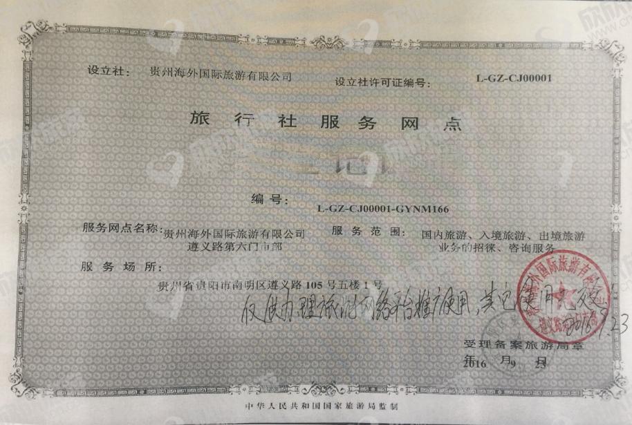 贵州海外国际旅游有限公司遵义路第六门市部经营许可证
