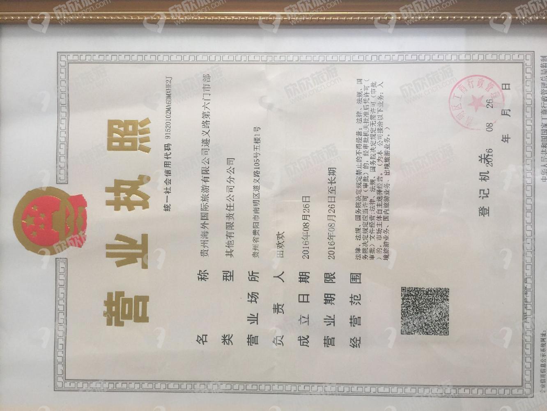 贵州海外国际旅游有限公司遵义路第六门市部营业执照