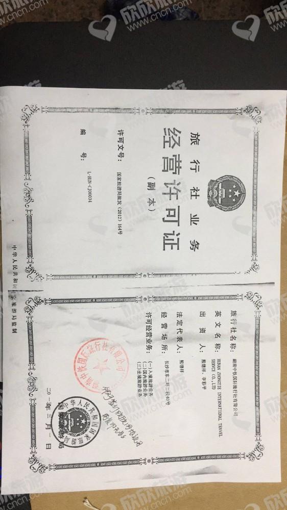 湖南中铁国际旅行社有限公司芙蓉广场营业部经营许可证