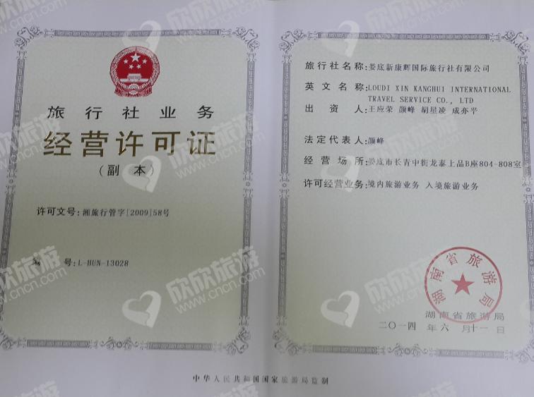 娄底新康辉国际旅行社有限公司经营许可证