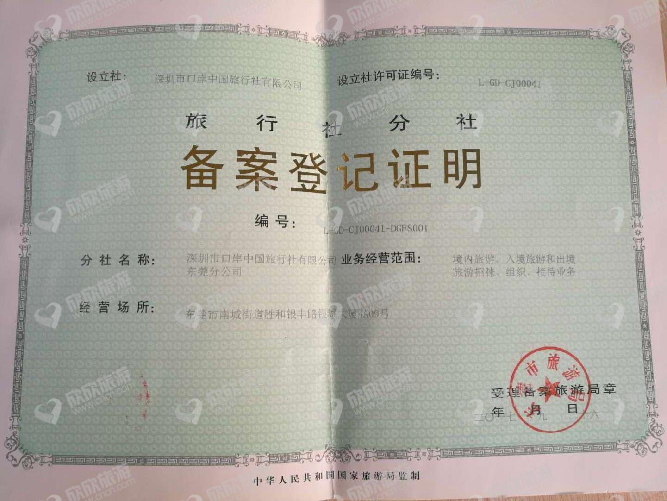 深圳市口岸中国旅行社有限公司东莞分公司经营许可证