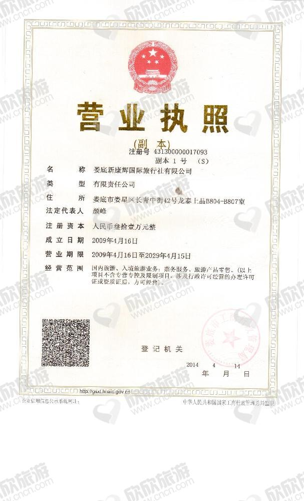 娄底新康辉国际旅行社有限公司营业执照