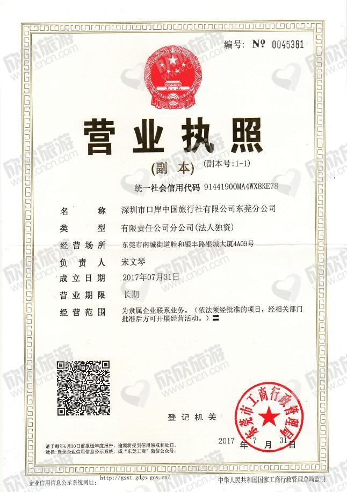 深圳市口岸中国旅行社有限公司东莞分公司营业执照