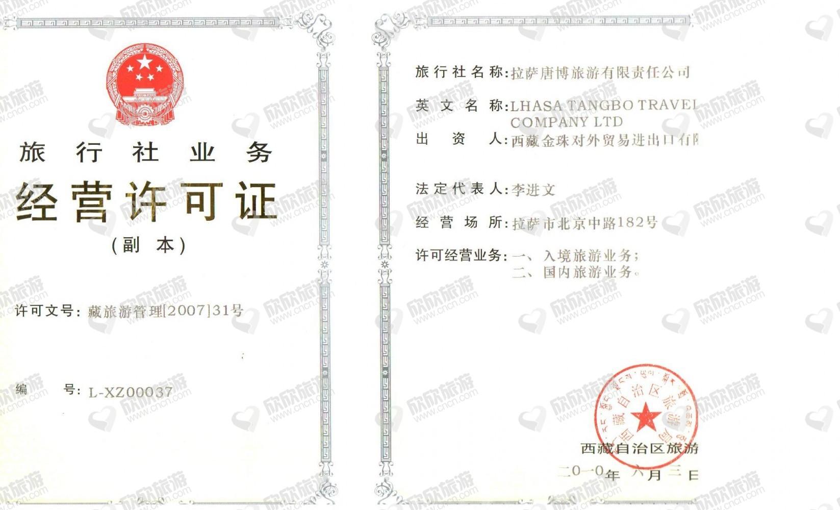 拉萨唐博旅游有限责任公司经营许可证