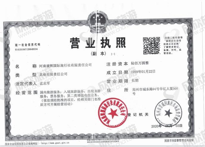 河南康辉国际旅行社有限责任公司营业执照