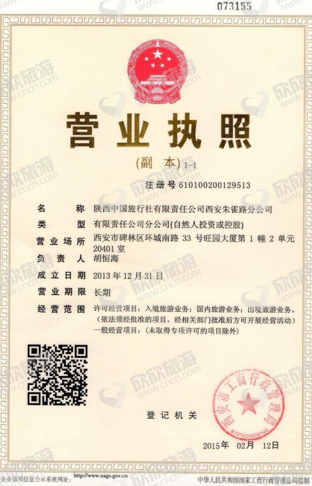 陕西中国旅行社有限责任公司西安朱雀路分公司营业执照
