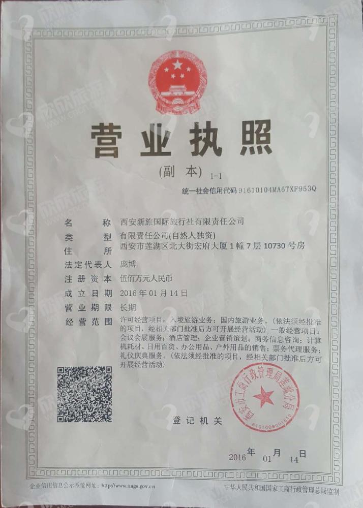 西安新旅国际旅行社有限责任公司营业执照