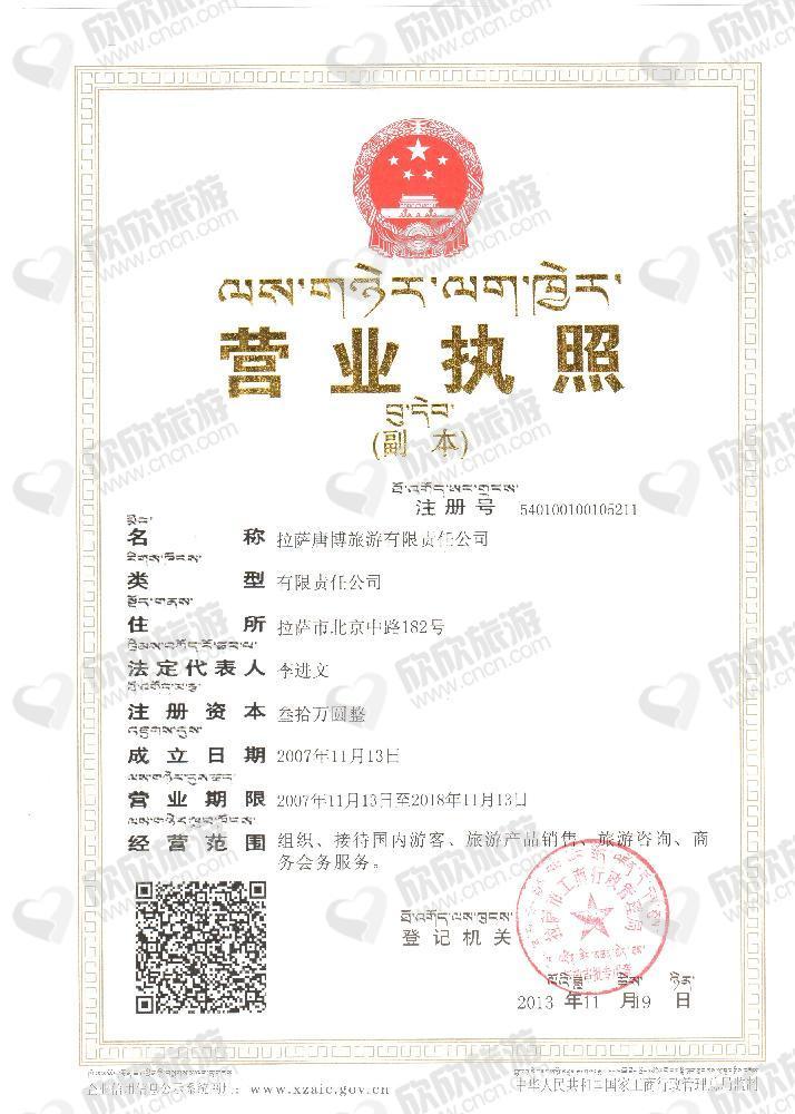 拉萨唐博旅游有限责任公司营业执照