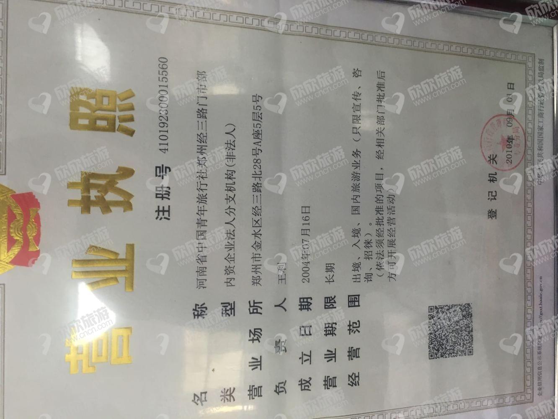河南省中国青年旅行社郑州经三路门市部营业执照